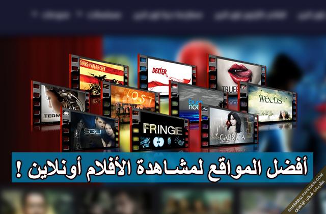 أفضل المواقع المجانية لمشاهدة الأفلام أونلاين !.png