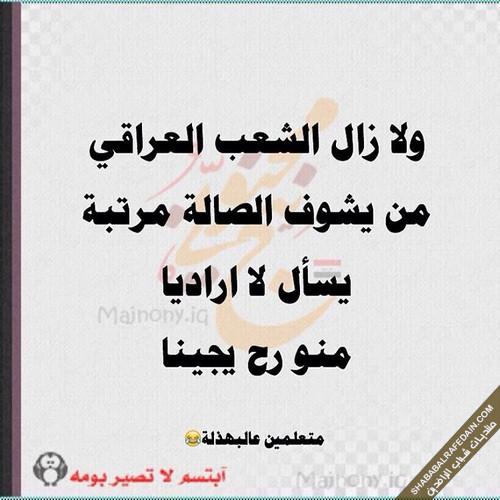 صور-كلام-عراقي-مضحك.jpg